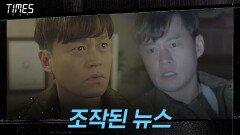 이서진 동생 하준이 횡령?! 조작된 뉴스! | OCN 210307 방송