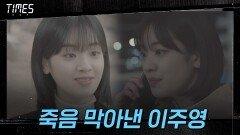 5-6화#하이라이트# 이서진과 김영철의 죽음 막아낸 이주영! 그녀의 서사 모음! | OCN 210307 방송