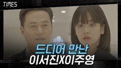 [타임워프 엔딩] 대선 후보 된 이서진, 이주영과 만나다! | OCN 210307 방송
