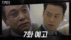 """[7화 예고] """"김영철 짓밟겠습니다"""" 이서진, 대선 후보 되다! 30s"""