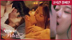 🌕추석특집🌕 tvN 역대 키스신 레전드 액기스 모음 (2시간) | #디글 #당신을위한키스신