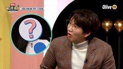 (예고) MC 장성규를 놀라게 한 여배우 셀러의 등장⊙▽⊙?!