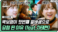 꿈과 희망만 가지고 오라면서요🥺 박보영이 첫 알바생이 된 이유는 차태현의 빅픽쳐?!   #어쩌다사장 #Diggle #유료광고포함   CJ ENM 210225 방송