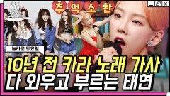 케이팝 대통합의 현장🥺 태연(Taeyeon)이 부르고 키(Key)가 춤추는 카라의 Honey   #놀라운토요일 #Diggle #갓구운클립   CJ ENM 210724 방송