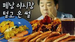 백종원이 인정한 미식의 천국✨ 마력 있는 길거리 음식들의 향연..   페낭 야시장 음식 먹방   #스트리트푸드파이터#Diggle #먹어방   CJ ENM 191117 방송