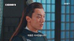 [29화 예고] 인간연화화소주 1월 8일 (금) 저녁 8시 본방송!