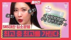 [#뷰라벨]EP14. 인기甲 성분甲 세정력甲! 클렌징밤 뷰라벨은?
