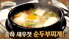 ▶새우젓 순두부찌개   중하 새우젓으로 만든 순두부찌개 #감칠맛_끝판왕   Olive 210304 방송