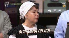 (예고) 수미 오마니의 이북 반찬 한상차림 특집!