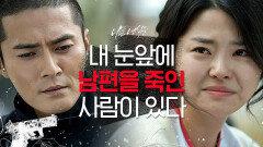 조동혁이 범인인 줄도 모르고 속마음 털어놓는 여자. 남편 죽인 사람? 용서 못해요 | #나쁜녀석들 #Diggle