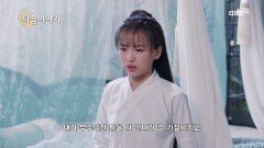 [32화 예고] 금석하석 3월 5일 (금) 밤 10시 본방송!