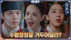 [13화 예고] 배종옥에게 맞서는 김정현! 호수에 몸을 던져 신혜선이 알게된 비밀??