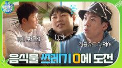 이번 미션은? 음식물 쓰레기 최소화 환경운동▷생각없이 사온 음식들..발뺌하는 찐우정 | tvN 201220 방송