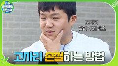 만든 음식 남을까봐 서로 옆집에 떠넘기는 중... 고사리 알레르기 있다는 조세호 ㅋㅋㅋ | tvN 201220 방송