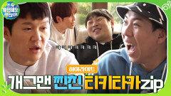 [#하이라이트#] 조세호x양세찬x남창희x이진호 숨만 쉬어도 웃기는 개그맨 절친들의 현실 여행 | tvN 201220 방송