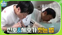절약 정신 완벽하게 실천하는 이진호와 조세호의 씻는 방법 ^_^ | tvN 201220 방송