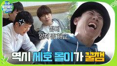 오늘도 어김없이 아침부터 시작되는 세찬의 세호 형 몰이 >.< (세호/ 부글부글) | tvN 201220 방송