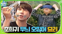 먹방 찍기만 했지 구경만 하는건 처음.. 제주도 로컬푸드 먹방 폭격에 넉다운된 김준현 | tvN 201220 방송