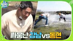 유리 조각 줍다말고 싸움난 절친 동현x강남 ㅋㅋㅋ강남의 물 공격에 머리 감는 김동현 | tvN 201220 방송