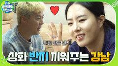 상화에게 직접 만든 반지 끼워주는 강남 + 치열을 위한 반지 준비한 동현? | tvN 201220 방송