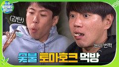 바닥 보이는 전력량은 잊어 버리고 숯불에 구운 토마호크 먹방 찍는 절친들♨ | tvN 201220 방송