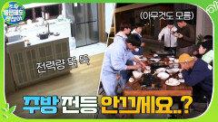 인덕션 사용+켜고 나온 주방등 ▷ 전력량 바닥나는줄 모르고 꽃게 라면 등장에 신난 두 집 | tvN 201220 방송