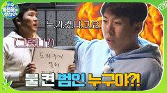 자기가 불 켠줄도 모르고 계속 세호x진호에게 화내는 양세찬ㅋㅋㅋㅋㅋ | tvN 201220 방송