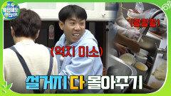 설거지 몰아주기 게임 패배한 창희x세찬 집에 점심 먹은 그릇까지 가져온 동현x강남^^ | tvN 201220 방송