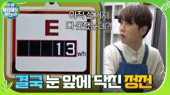 기어코 찾아오고 만 암흑의 시간...이게 만약 현실이라면 우리는.... | tvN 201220 방송