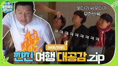 [#하이라이트#] 재난영화 같은 현실! 긴박한 생존 상황에서도 웃음 터지는 절친들의 모먼트.ZIP | tvN 201213 방송