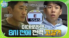 실시간으로 줄어드는 전력량..이대로면 블랙아웃? 예민해진 두 집..... | tvN 201213 방송