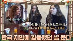한국 치안에 감탄했던 썰 푼다.txt (지갑으로 자리 맡기) | tvN 210305 방송