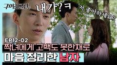 송지효를 향한 사랑이 '착각'이었다며 애써 정리하는 조 감독, 짠내 폭발한다ㅠㅠ | D라마 구여친클럽 | CJ ENM 150613 방송