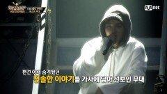 [1회] 베스트 무대1위  송민호(MINO) -  겁 (Fear) (Feat. TAEYANG) | Mnet 210916 방송