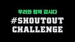 [SMTM10] <쇼미더머니10>을 향한 당신의 열정을 SHOUT-OUT 하라! #SHOUTOUT_CHALLENGE