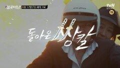 [예고] 차인표X박준규 불꽃튀는 액션 블록버스터! \
