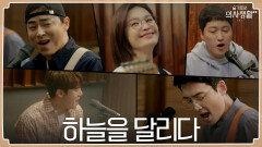 귓가에 울리는~ 99즈 목소리! '하늘을 달리다' | tvN 210909 방송