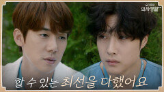 아무것도 할 수 없었던 이종원을 향한 유연석의 진심 가득 위로 | tvN 210909 방송