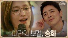 익준 눈 속에 송화만 가득 조정석 한정 최고의 보컬 전미도 | tvN 210916 방송