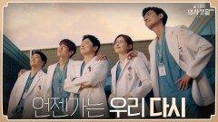 [슬기로운 엔딩] 조정석x유연석x정경호x김대명x전미도, 특별한 99즈의 평범한 매일 | tvN 210916 방송