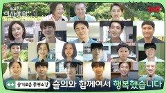 메이킹ㅣ율제즈가 전하는 감동의 굿바이 인사ㅠㅠ 슬기로운 종영 소감 인터뷰
