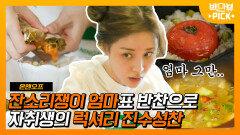 알았어.. 알았다니까? 토마토 솥밥 X 간장게장 먹방 하다가 엄마의 잔소리에 지쳐버린 윤진이ㅋㅋㅋ   #백만뷰pick #온앤오프 #유료광고포함   CJ ENM 201017 방송