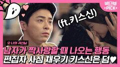 사랑은,, 못 숨기지🤭 조정석 X 박보영의 반전 넘치는 키스신입니다. 근데 이제 반전을 곁들인..   #백만뷰pick #오나의귀신님