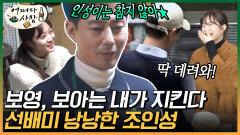박보영을 괴롭히던 진상 카페 손님들과 조보아의 속 좁은 전남친을 랜선 참교육 시키는 조인성ㅋㅋㅋ | #백만뷰pick #어쩌다사장 #유료광고포함