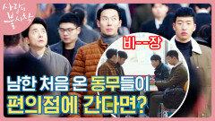 어서 와, 남한은 처음이지? 김수현이 북벤져스에게 전수하는 남한 꿀팁★ 험난한 남한 적응기🤣   #백만뷰 #사랑의불시착   CJ ENM 200119 방송