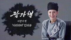 [장가행 스페셜] 이장가 역 \