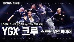박자 제대로 쪼개먹은 YGX 춤 모아보기 강약조절에 한 번 죽고 디테일에 두 번 죽음 (LEEJUNG)   #스우파 #디글 #편집자는