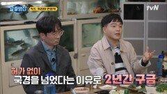 [미방송분] 울릉도와 독도가 우리 땅임을 확실히 했지만 정작 범법자가 된 안용복   tvN 210704 방송