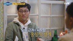 안용복의 '울릉도쟁계'가 독도 소유권 논쟁에서 가장 중요한 이유!   tvN 210704 방송