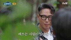 알쓸범잡 시즌1의 마지막...박사들이 함께한 시간들을 통해서 느낀 것?   tvN 210704 방송